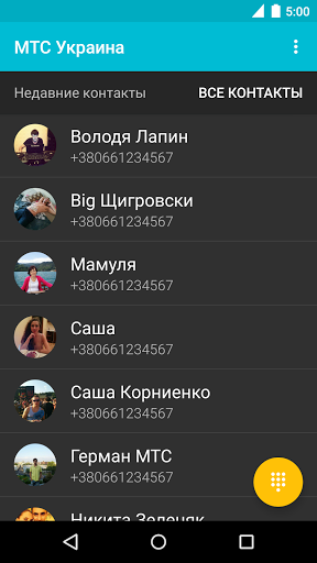 Скачать Перезвони мне для Андроид