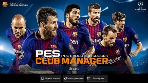 Скачать PES CLUB MANAGER для Андроид
