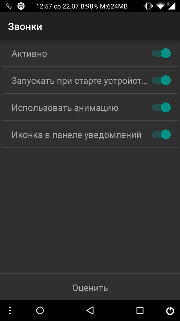 Скачать Phone+ для Андроид