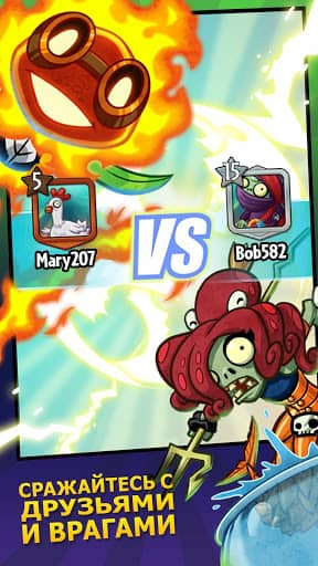 Скачать Plants vs. Zombies Heroes для Андроид