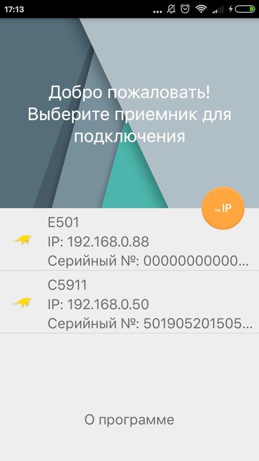 Скачать Play Триколор для Андроид