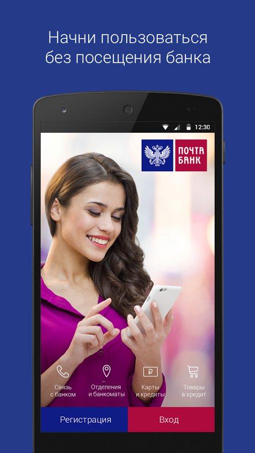 Скачать Почта Банк для Андроид
