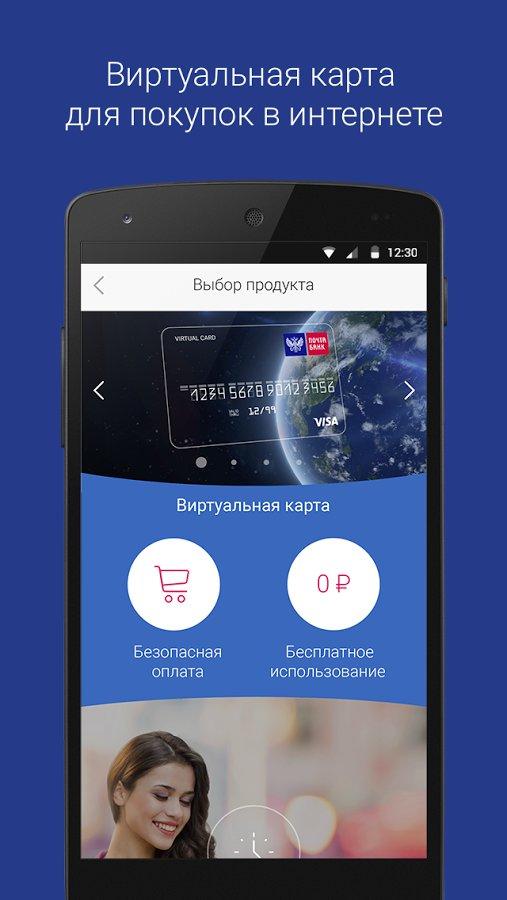Почта Банк для Андроид