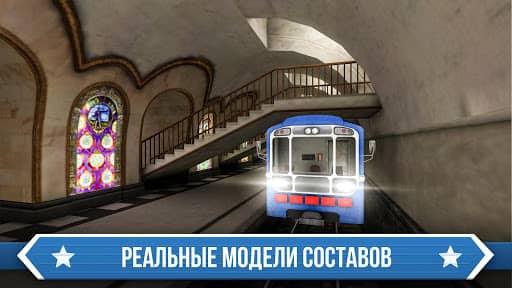 Скачать Поезд Метро Симулятор Вождения для Андроид
