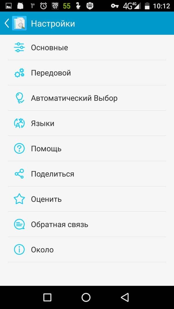 Скачать Поиск Дубликатов Файлов для Андроид