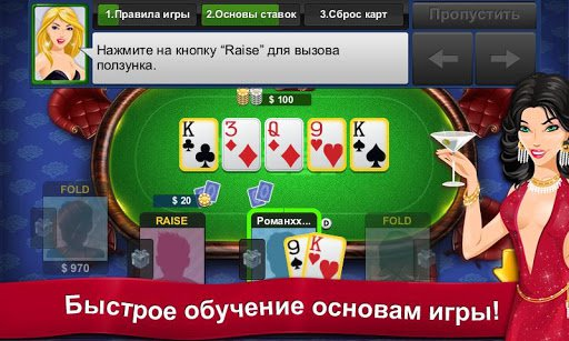 Скачать Poker Jet: Техасский Покер для Андроид