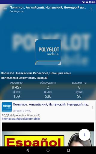Скачать Полиглот ВКонтакте для Андроид