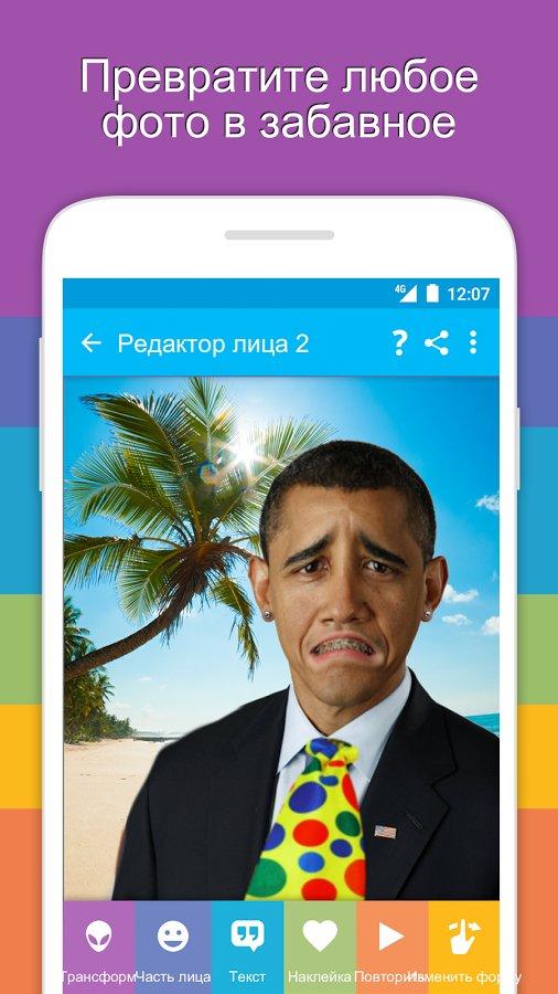 Поменяй лицо 2 для Андроид