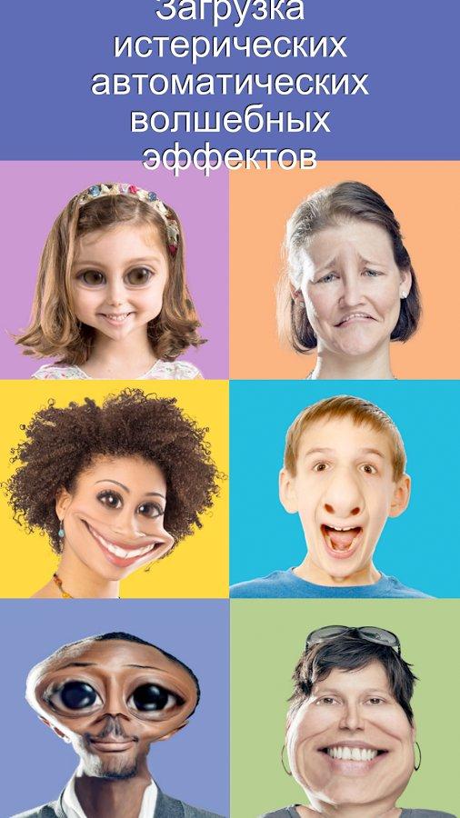 Скачать Поменяй лицо 2 для Андроид