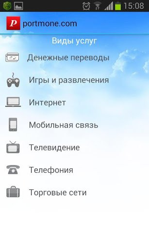 Скачать Portmone для Андроид