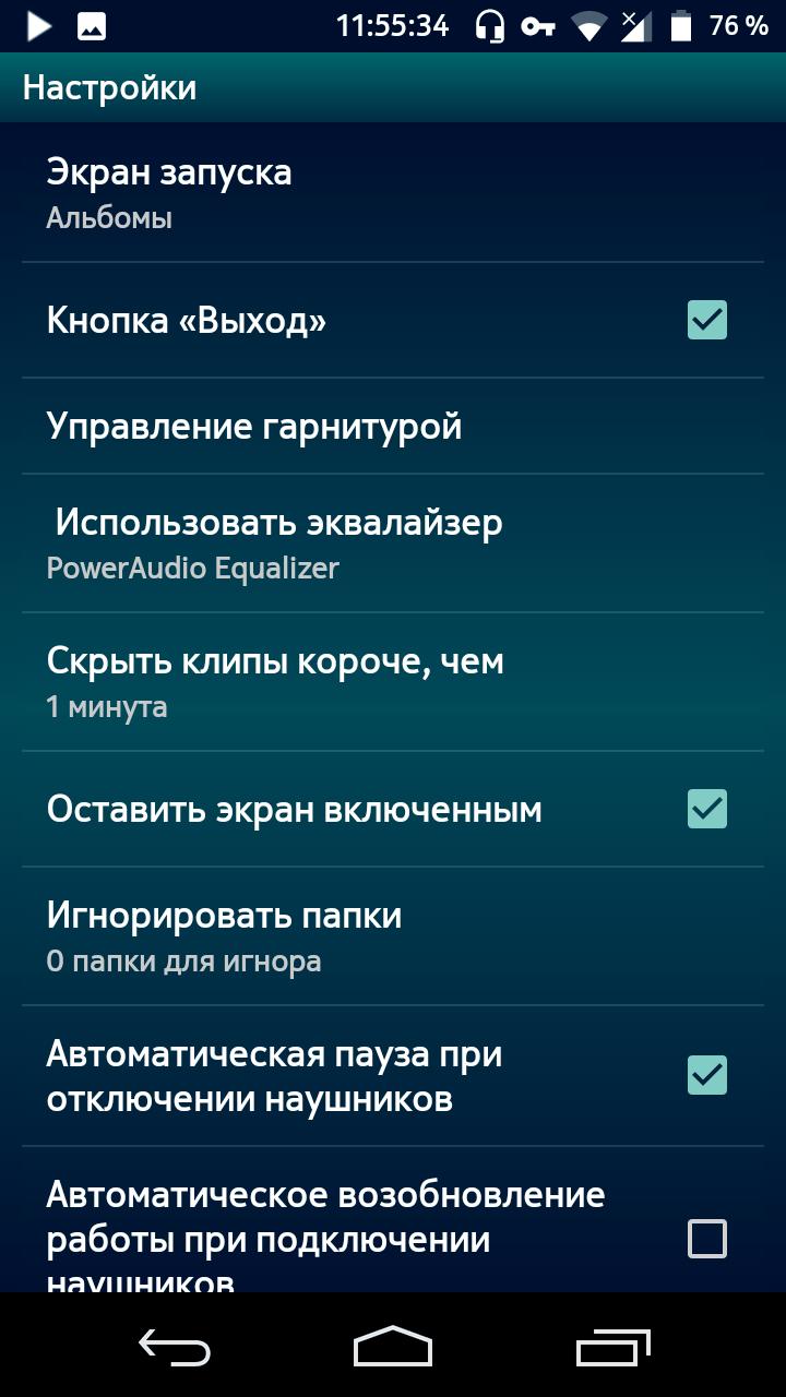 Скачать PowerAudio Pro Music Player для Андроид