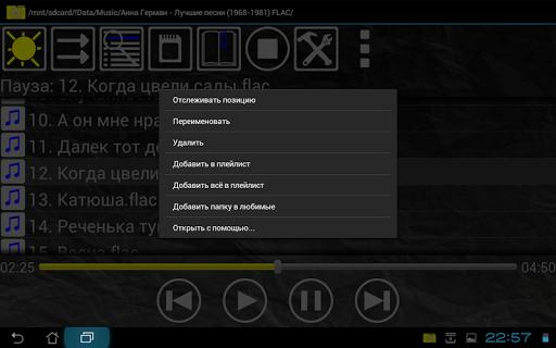 Скачать PPlayer для Андроид