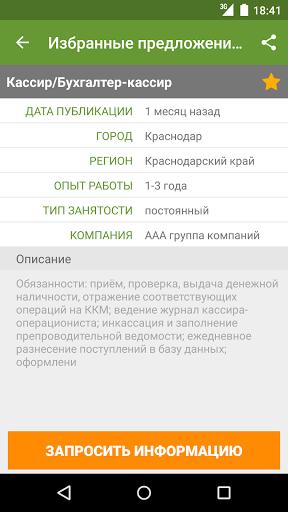 Скачать Предложения о работе для Андроид