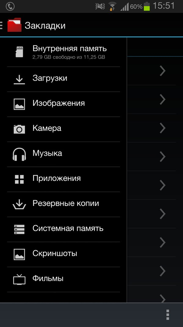 Проводник для Андроид