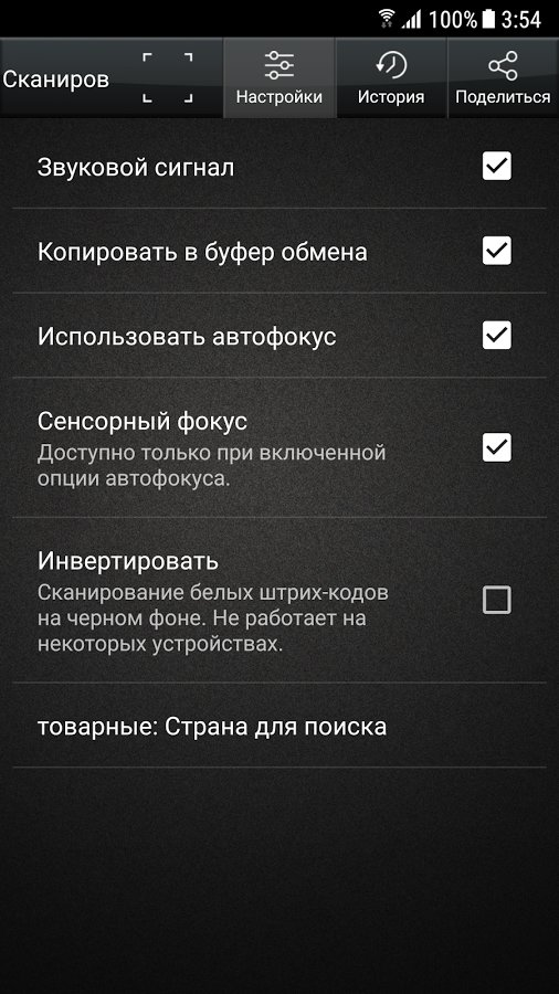 Скачать QR Code Reader для Андроид