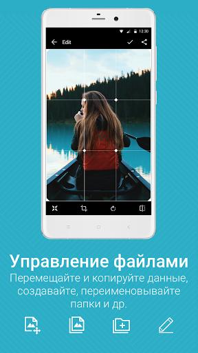 Скачать QuickPic для Андроид