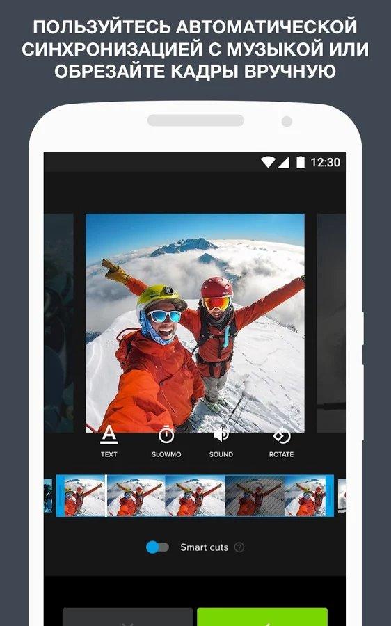 Скачать Quik Video Editor для Андроид