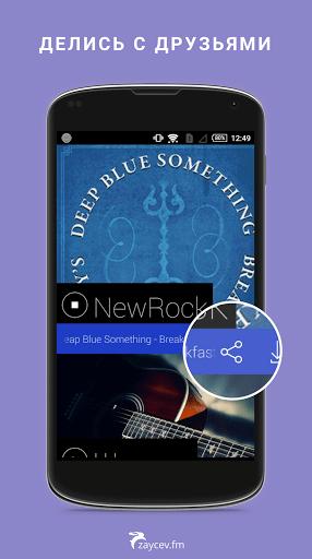 Скачать Радио Zaycev.fm для Андроид