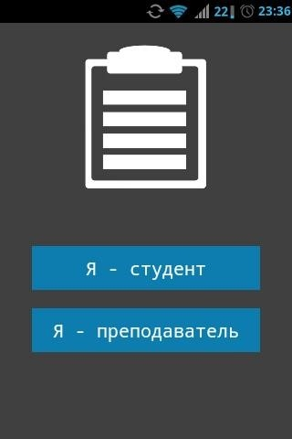 Скачать Расписание для ВУЗов для Андроид