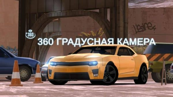 Скачать Real Car Parking 2017 для Андроид