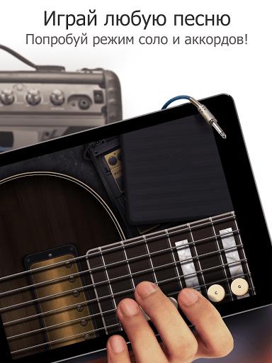 Скачать Реальная гитара Бесплатно для Андроид
