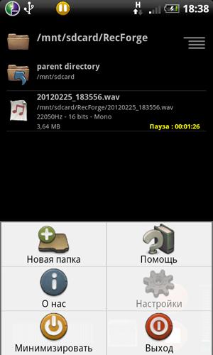 Скачать RecForge Pro для Андроид