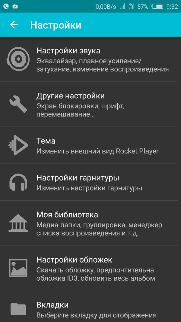 Скачать Rocket Player для Андроид