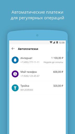 Скачать РосЕвроБанк для Андроид