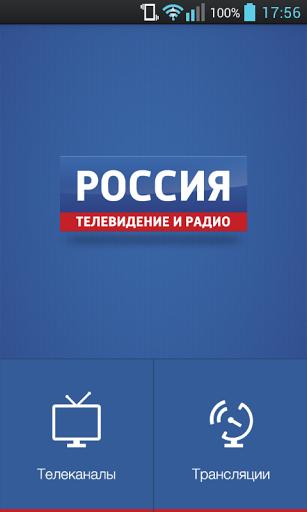 Скачать Россия. Телевидение и радио для Андроид