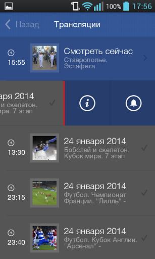 Россия. Телевидение и радио для Андроид