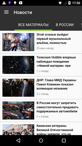 Скачать RT Новости (Russia Today) для Андроид