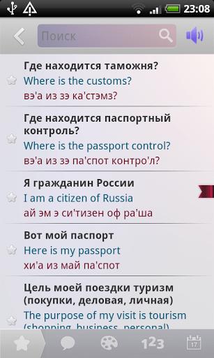 Скачать Рус-Англ разговорник LITE для Андроид