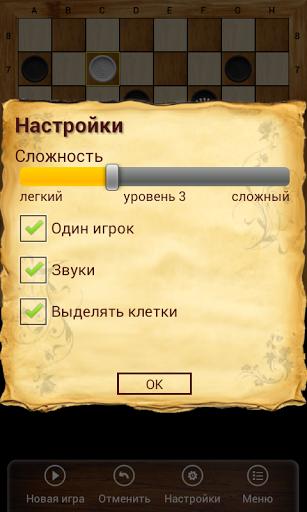 Скачать Русские Шашки для Андроид
