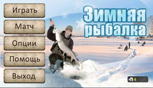 Скачать Рыбалка зимняя 3D для Андроид