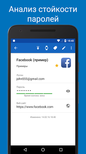 SafeInCloud Password Manager для Андроид