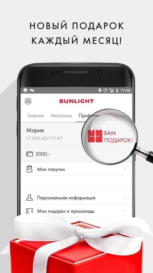Скачать Санлайт для Андроид