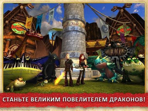 Скачать School of Dragons для Андроид