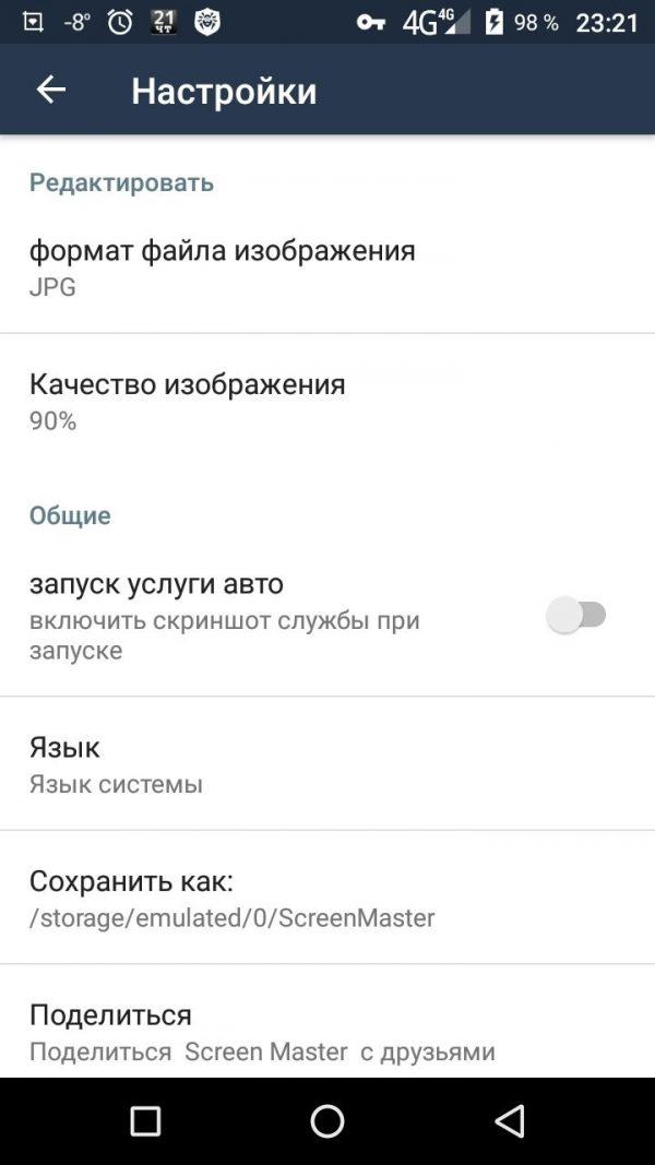 Скачать Screen Master для Андроид