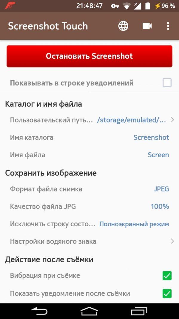 Скачать Screenshot touch для Андроид