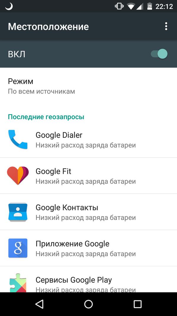 Скачать Сервисы Google Play для Андроид