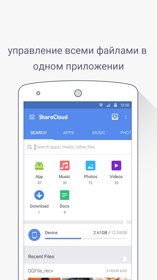 Скачать ShareCloud для Андроид