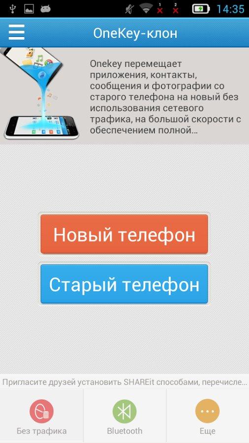 Скачать SHAREit для Андроид