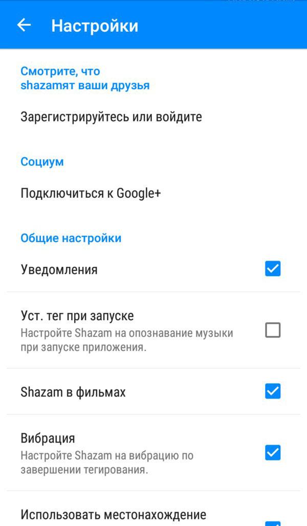 Скачать Shazam Encore для Андроид