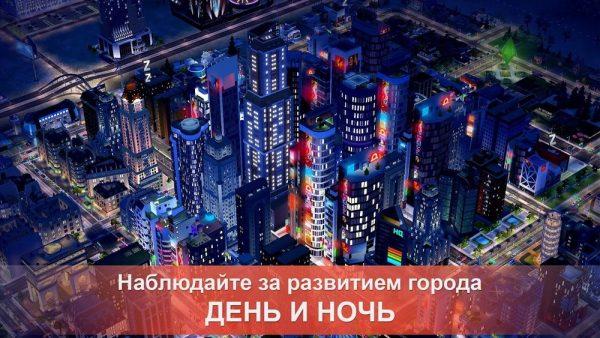 Скачать SimCity BuildIt для Андроид