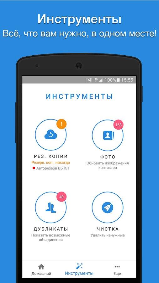 Скачать Simpler для Андроид