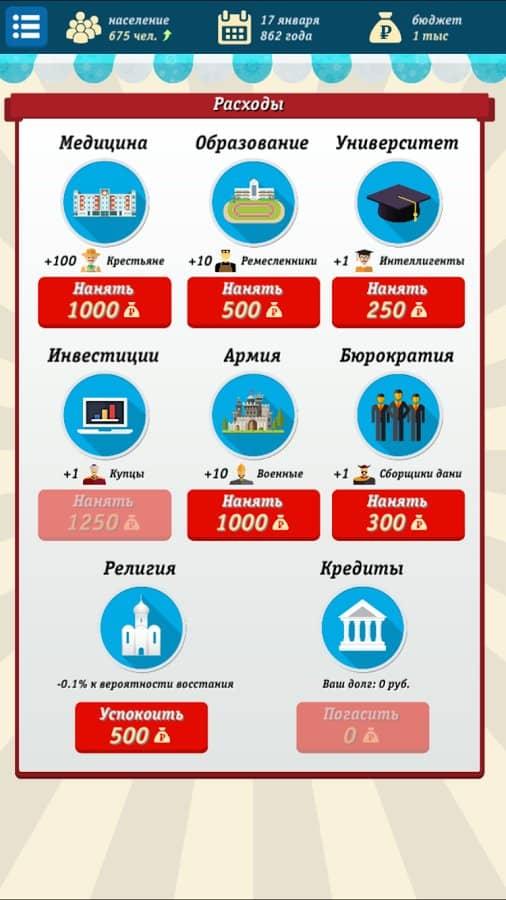 Симулятор России для Андроид