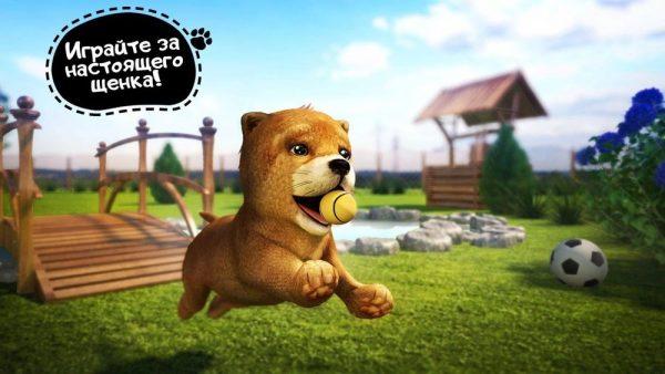 Скачать Симулятор Собаки для Андроид