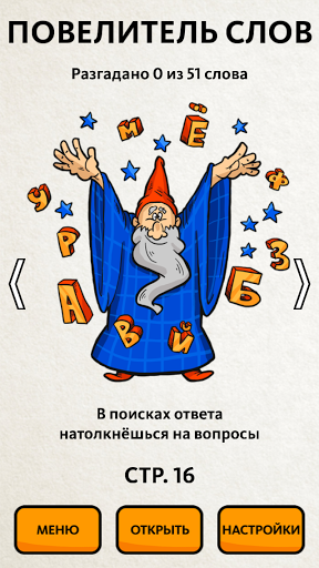 Скачать Сканворд.ру журнал для Андроид