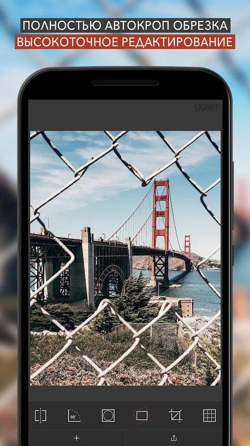 Скачать SKRWT для Андроид