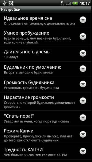 Скачать Sleep as Android для Андроид